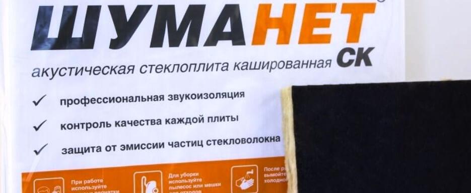 плиты «ШумаНет-БМ»