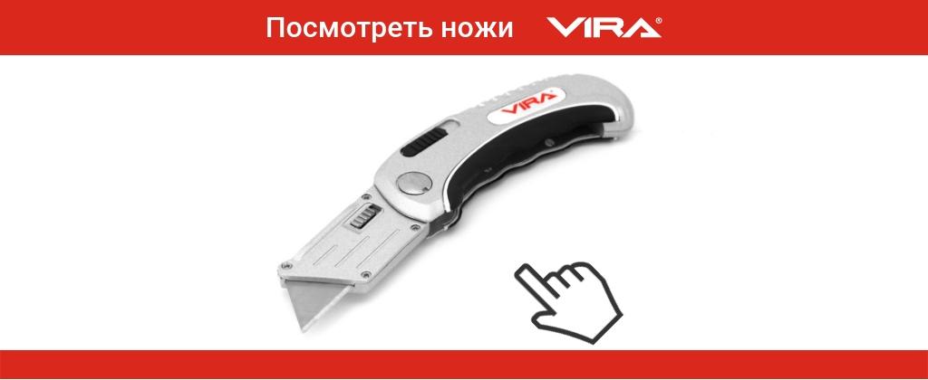 строительные ножи VIRA